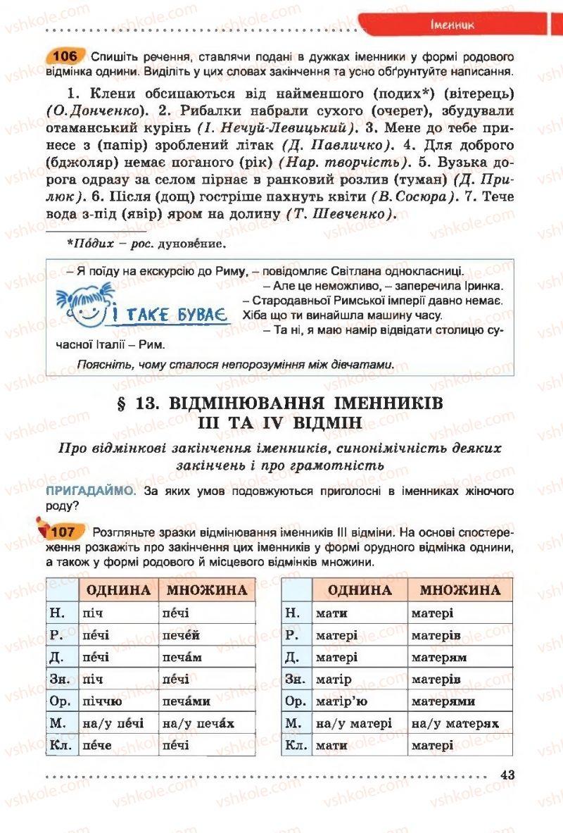 Страница 43 | Учебник Українська мова 6 класс О. В. Заболотний, В. В. Заболотний 2014 На російській мові