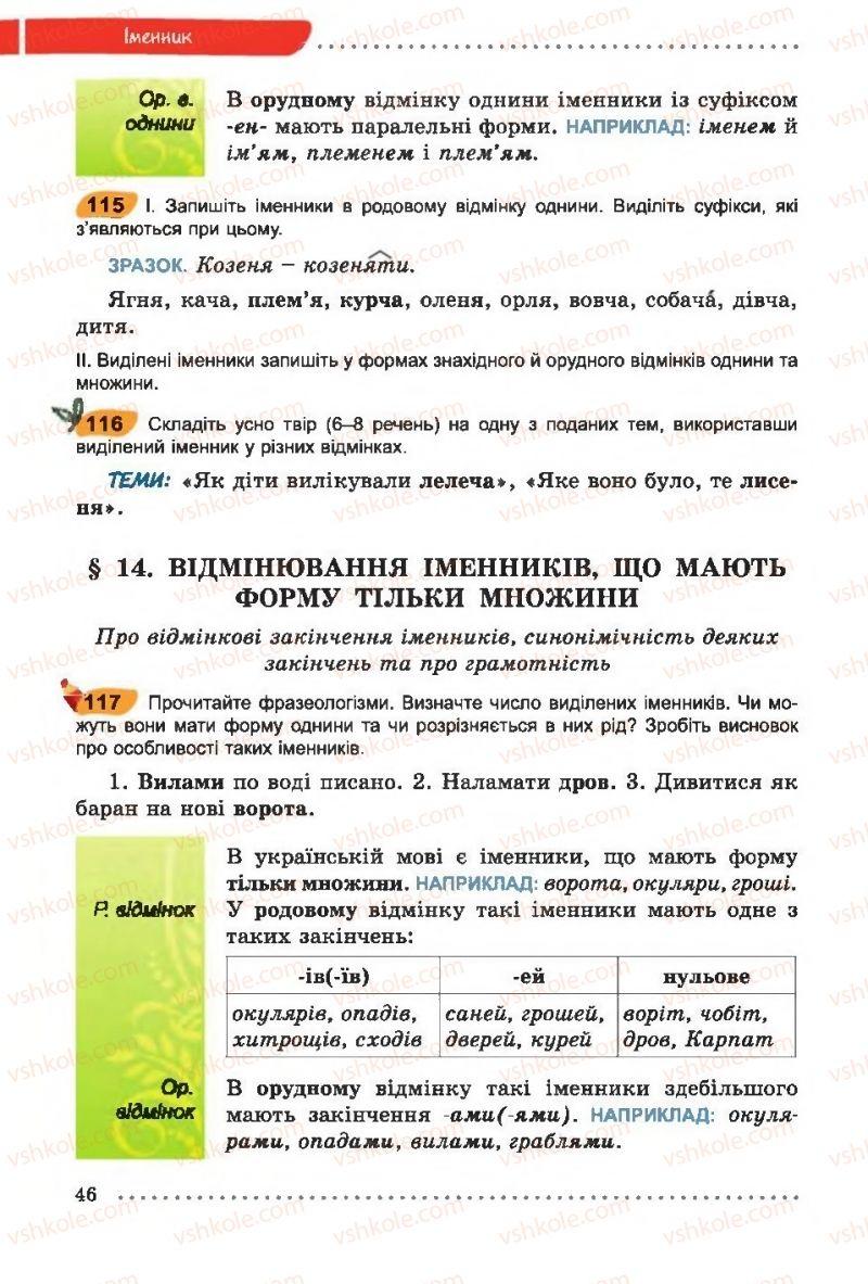 Страница 46 | Учебник Українська мова 6 класс О. В. Заболотний, В. В. Заболотний 2014 На російській мові