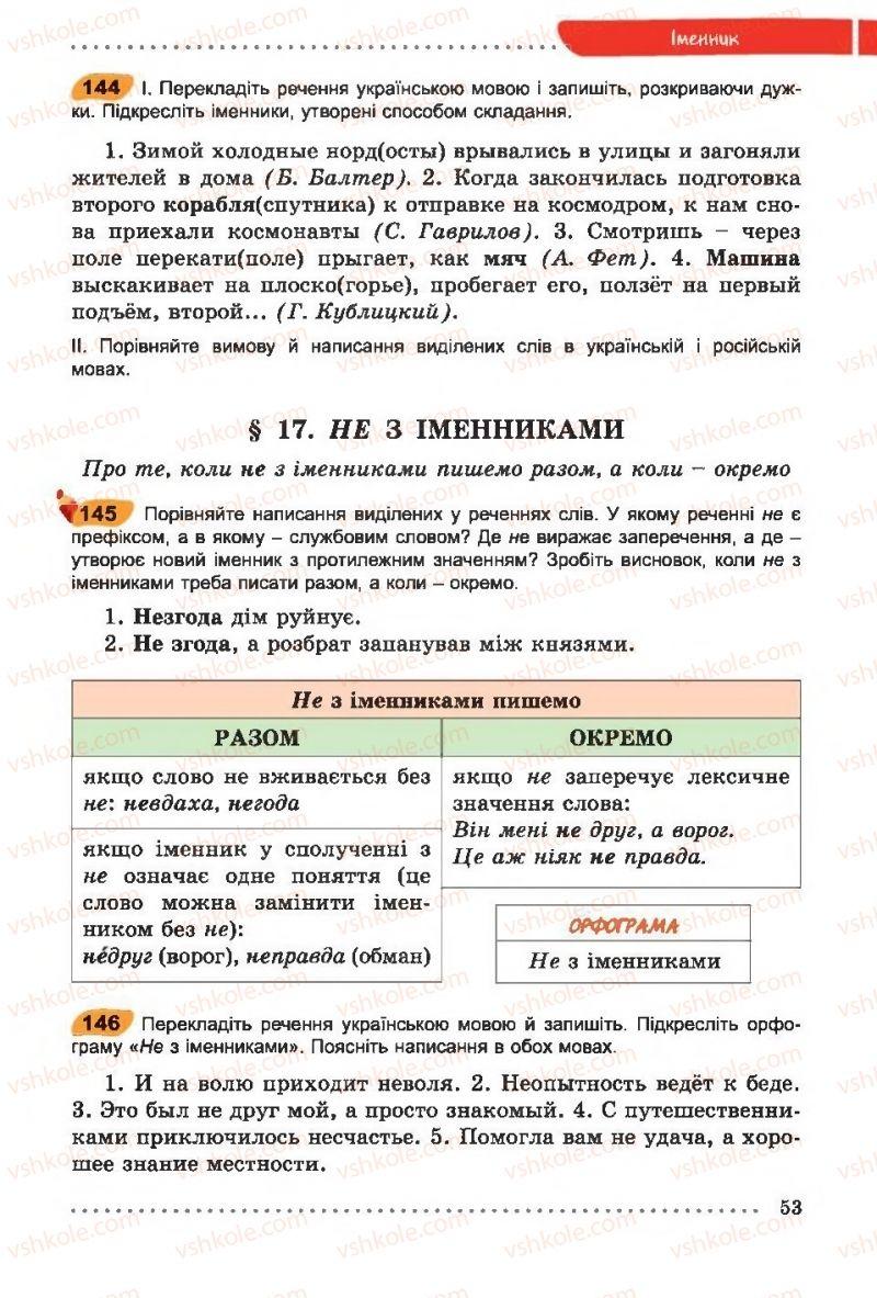 Страница 53 | Учебник Українська мова 6 класс О. В. Заболотний, В. В. Заболотний 2014 На російській мові