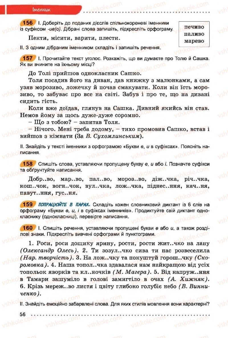 Страница 56 | Учебник Українська мова 6 класс О. В. Заболотний, В. В. Заболотний 2014 На російській мові