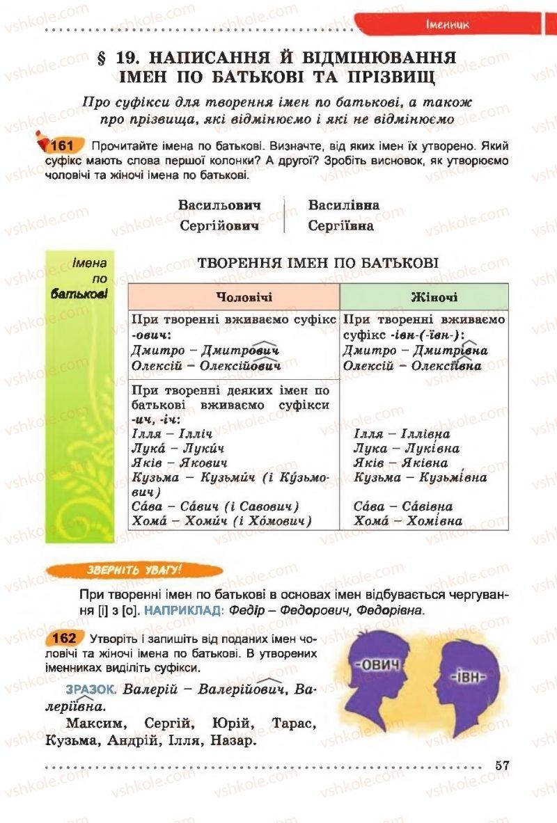 Страница 57 | Учебник Українська мова 6 класс О. В. Заболотний, В. В. Заболотний 2014 На російській мові