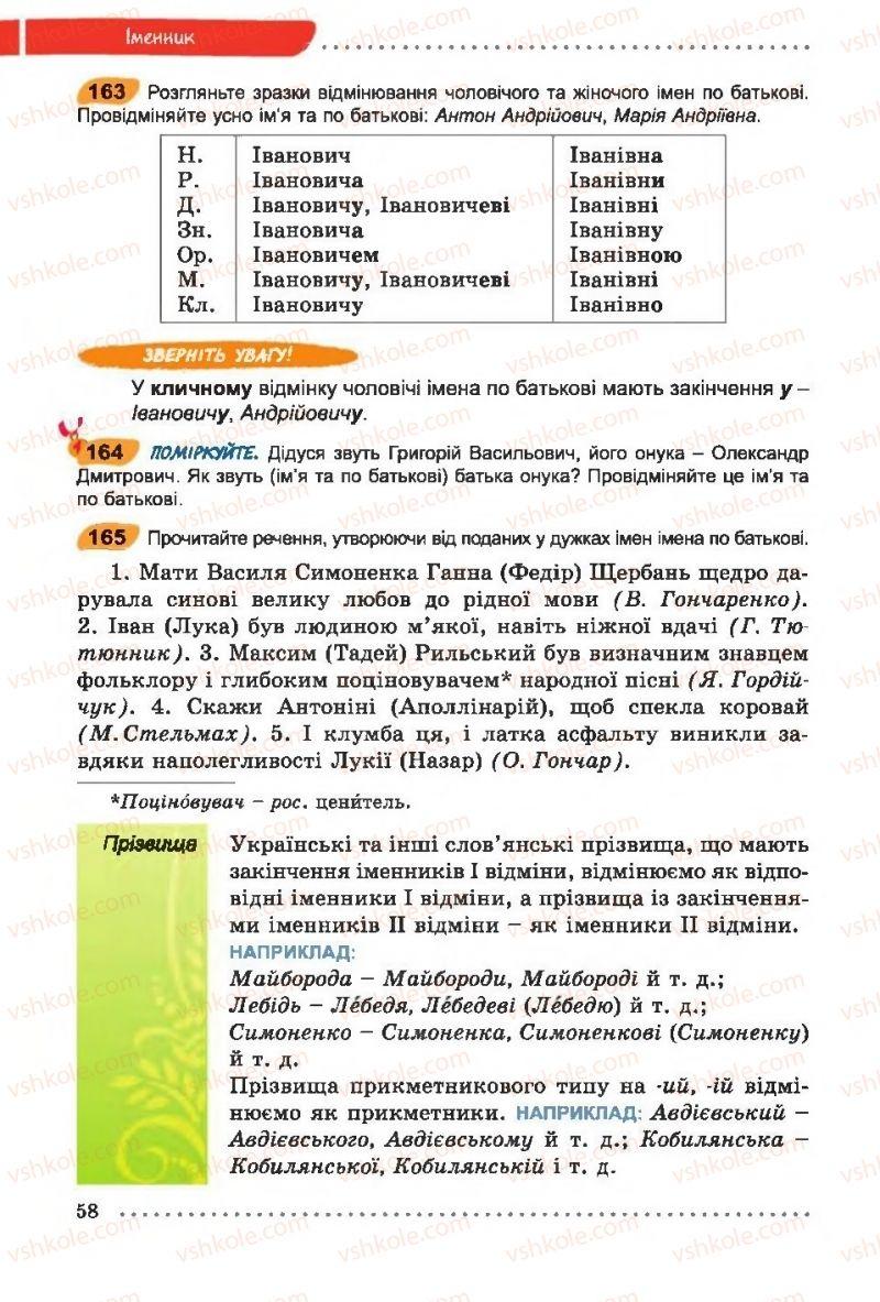 Страница 58 | Учебник Українська мова 6 класс О. В. Заболотний, В. В. Заболотний 2014 На російській мові