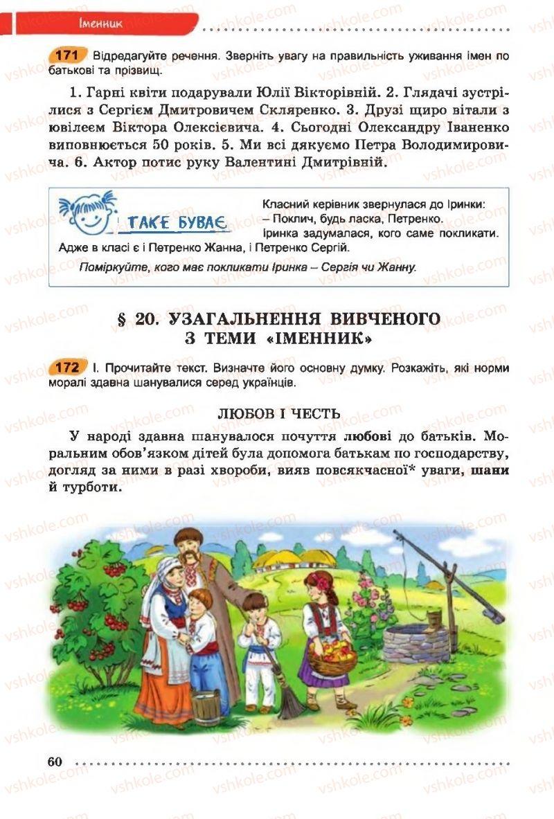 Страница 60 | Учебник Українська мова 6 класс О. В. Заболотний, В. В. Заболотний 2014 На російській мові