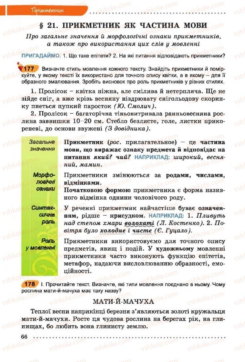 Страница 66 | Учебник Українська мова 6 класс О. В. Заболотний, В. В. Заболотний 2014 На російській мові