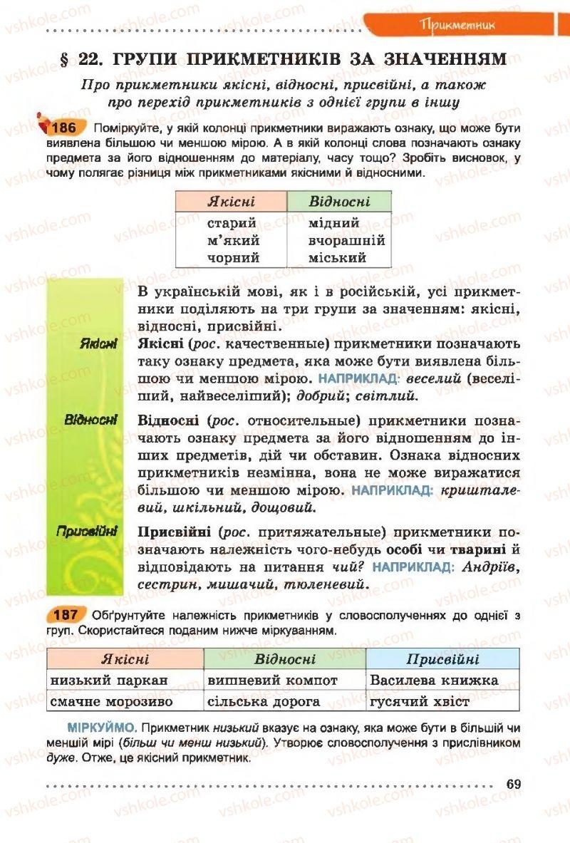 Страница 69 | Учебник Українська мова 6 класс О. В. Заболотний, В. В. Заболотний 2014 На російській мові