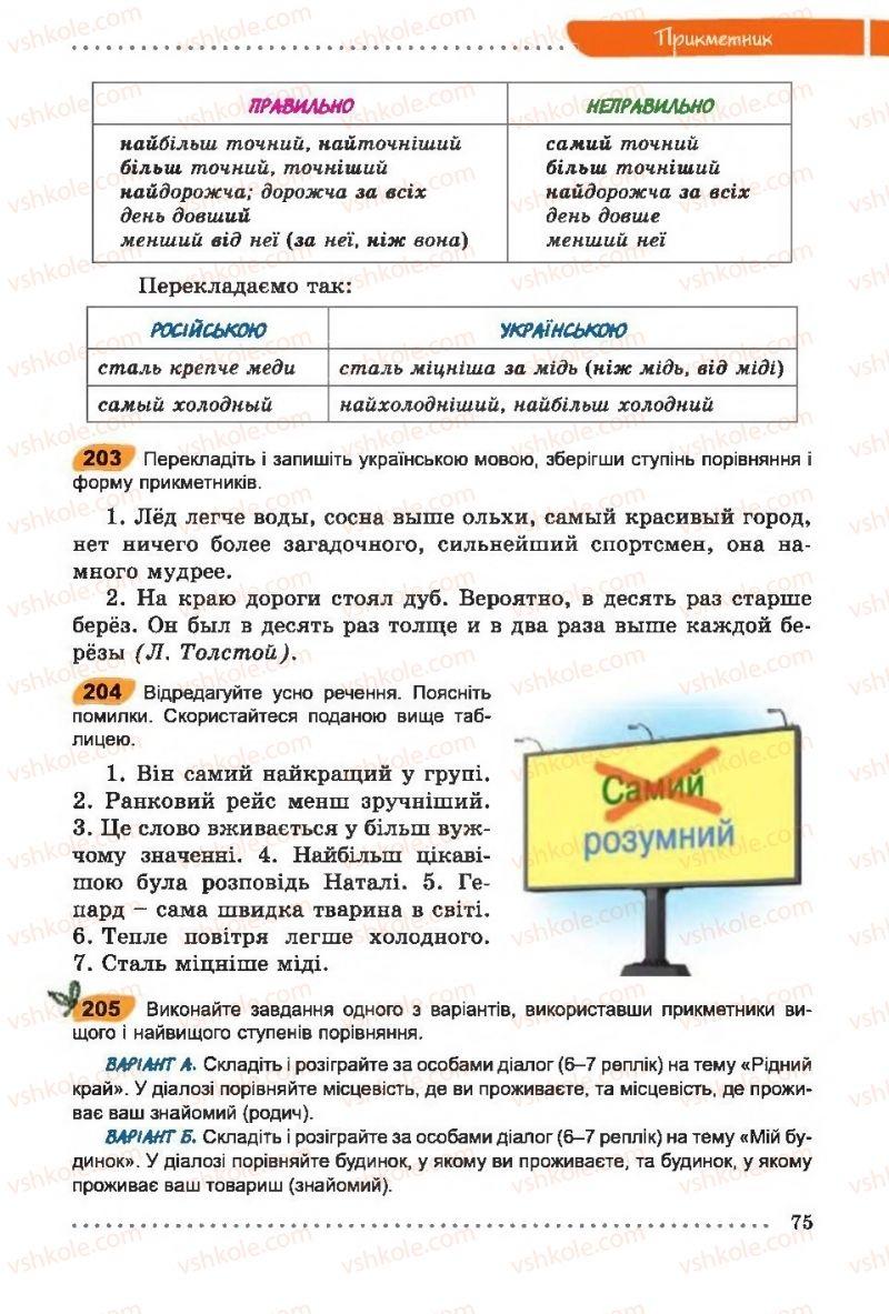 Страница 75 | Учебник Українська мова 6 класс О. В. Заболотний, В. В. Заболотний 2014 На російській мові