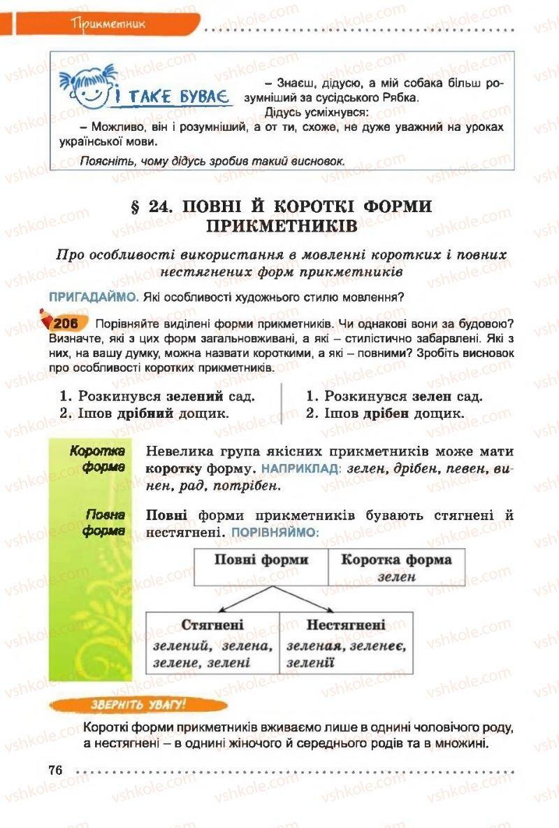 Страница 76 | Учебник Українська мова 6 класс О. В. Заболотний, В. В. Заболотний 2014 На російській мові