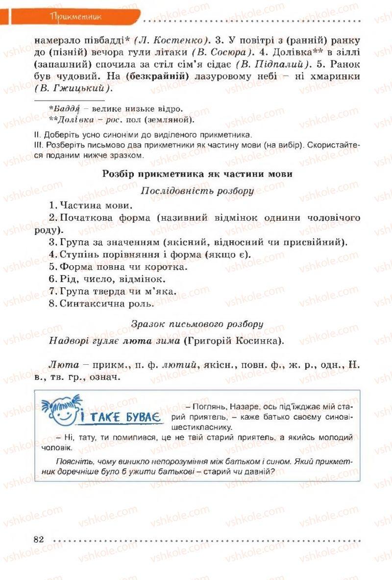 Страница 82 | Учебник Українська мова 6 класс О. В. Заболотний, В. В. Заболотний 2014 На російській мові