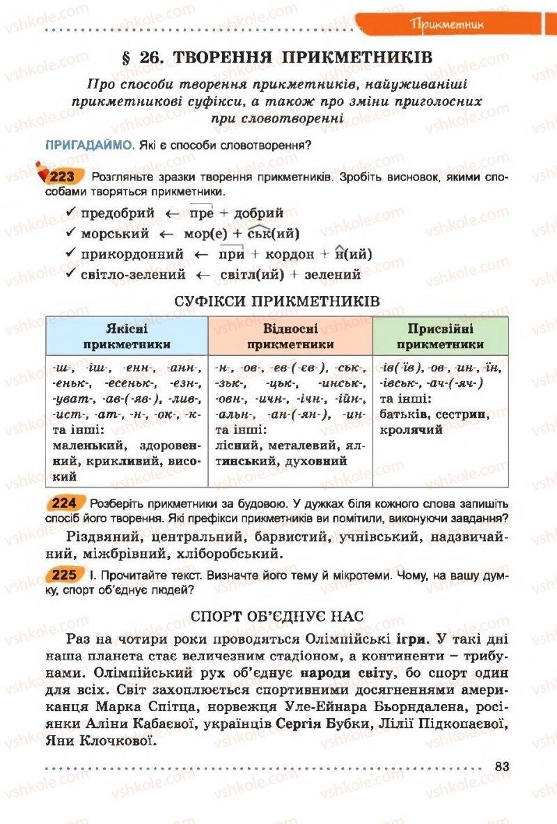 Страница 83 | Учебник Українська мова 6 класс О. В. Заболотний, В. В. Заболотний 2014 На російській мові