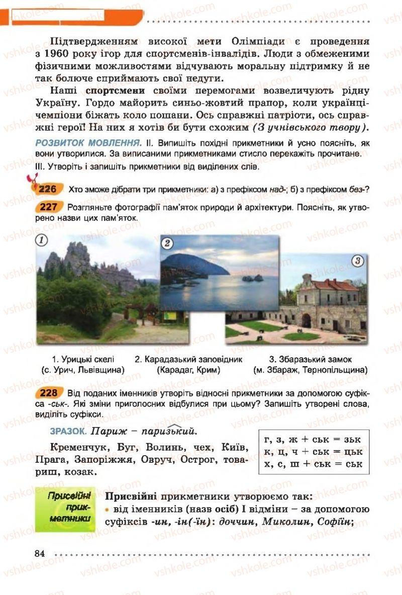 Страница 84 | Учебник Українська мова 6 класс О. В. Заболотний, В. В. Заболотний 2014 На російській мові