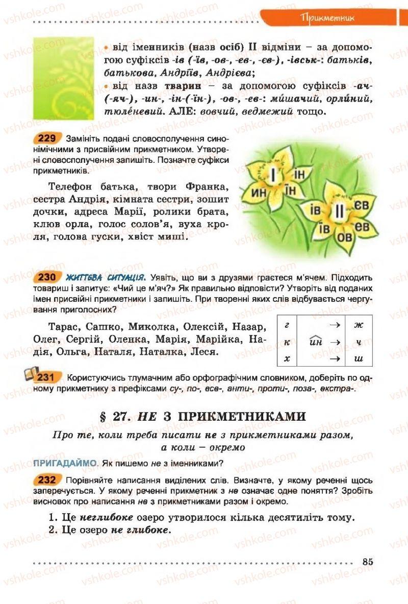 Страница 85 | Учебник Українська мова 6 класс О. В. Заболотний, В. В. Заболотний 2014 На російській мові