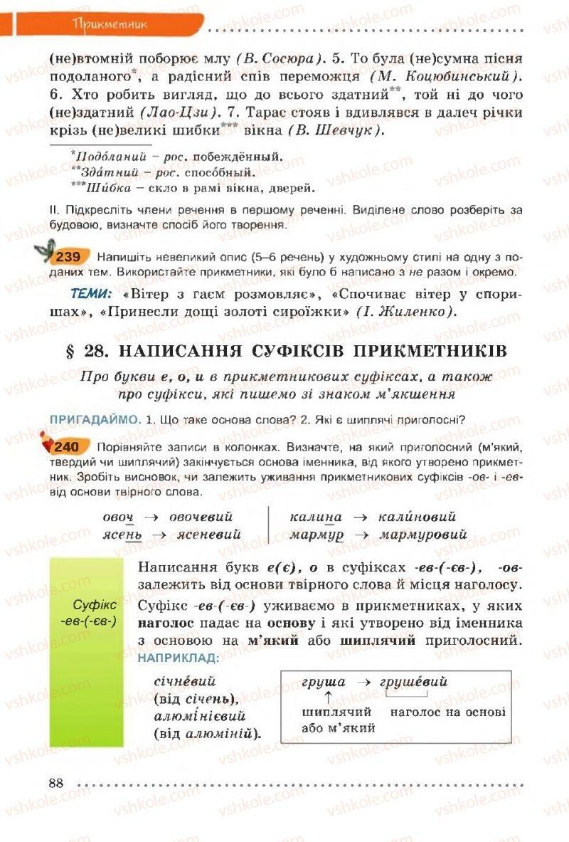 Страница 88 | Учебник Українська мова 6 класс О. В. Заболотний, В. В. Заболотний 2014 На російській мові