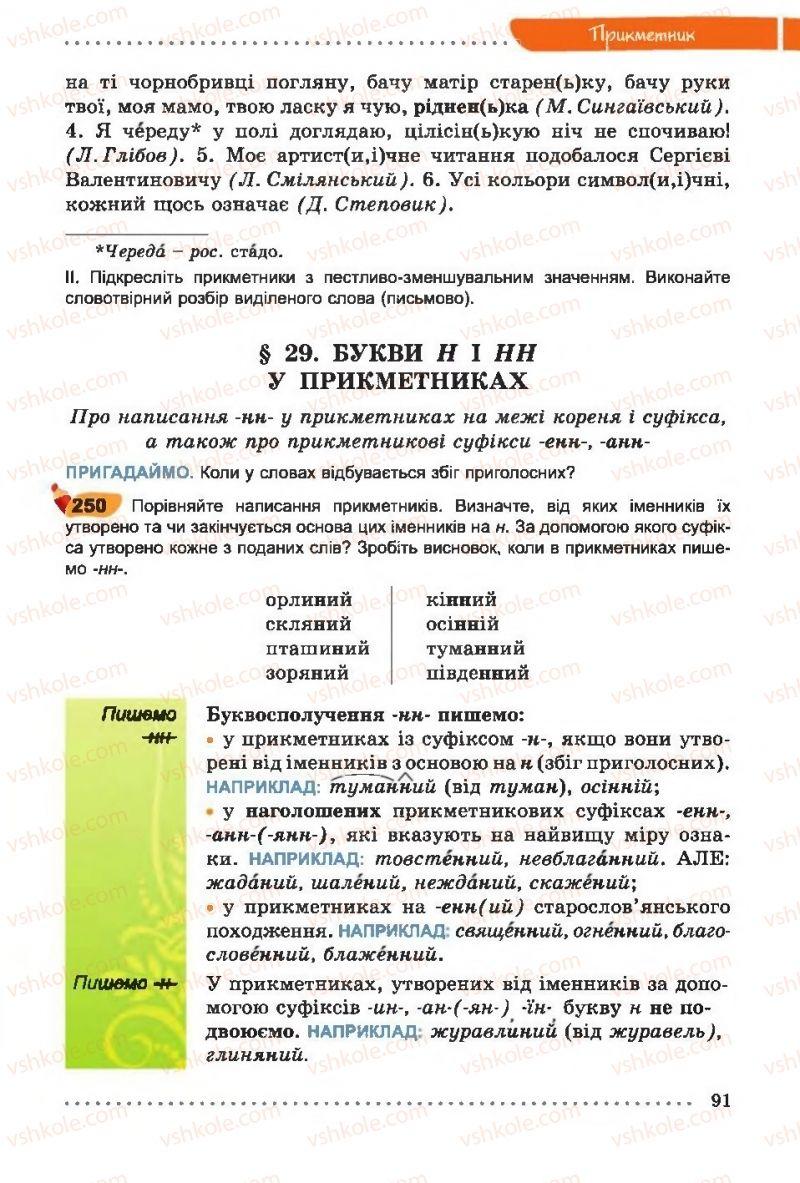 Страница 91 | Учебник Українська мова 6 класс О. В. Заболотний, В. В. Заболотний 2014 На російській мові