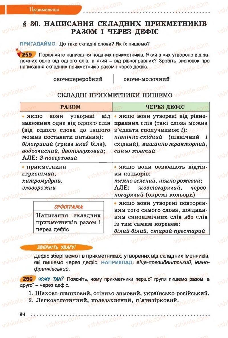 Страница 94 | Учебник Українська мова 6 класс О. В. Заболотний, В. В. Заболотний 2014 На російській мові