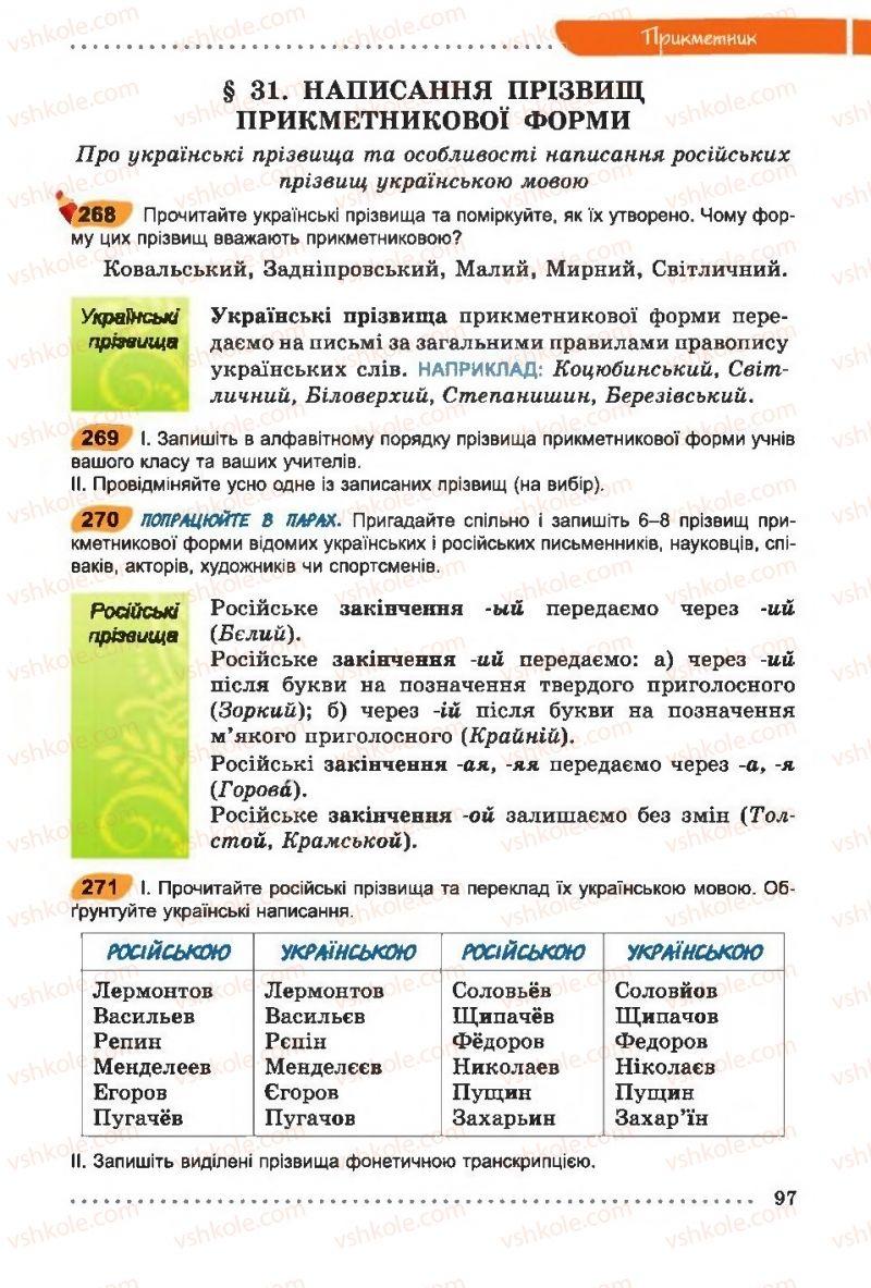 Страница 97 | Учебник Українська мова 6 класс О. В. Заболотний, В. В. Заболотний 2014 На російській мові
