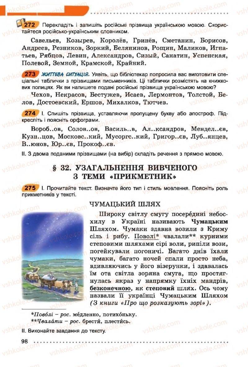 Страница 98 | Учебник Українська мова 6 класс О. В. Заболотний, В. В. Заболотний 2014 На російській мові