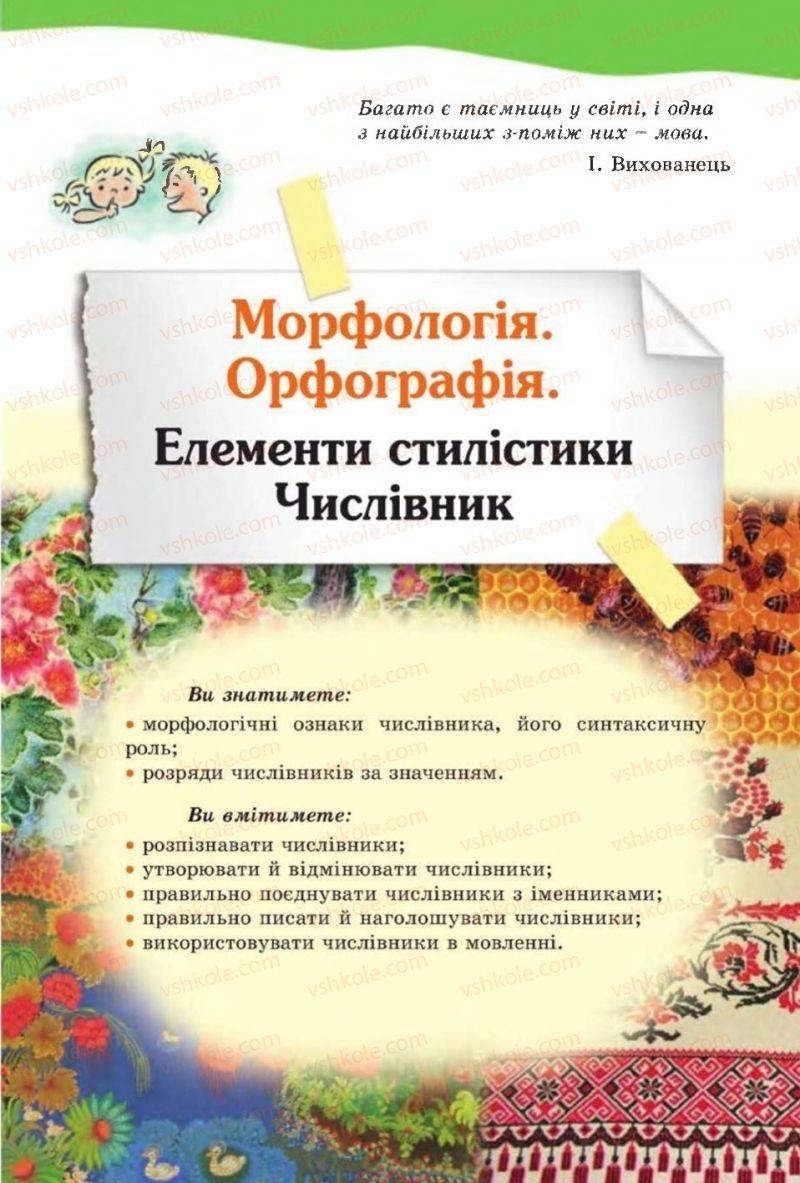 Страница 103 | Учебник Українська мова 6 класс О. В. Заболотний, В. В. Заболотний 2014 На російській мові