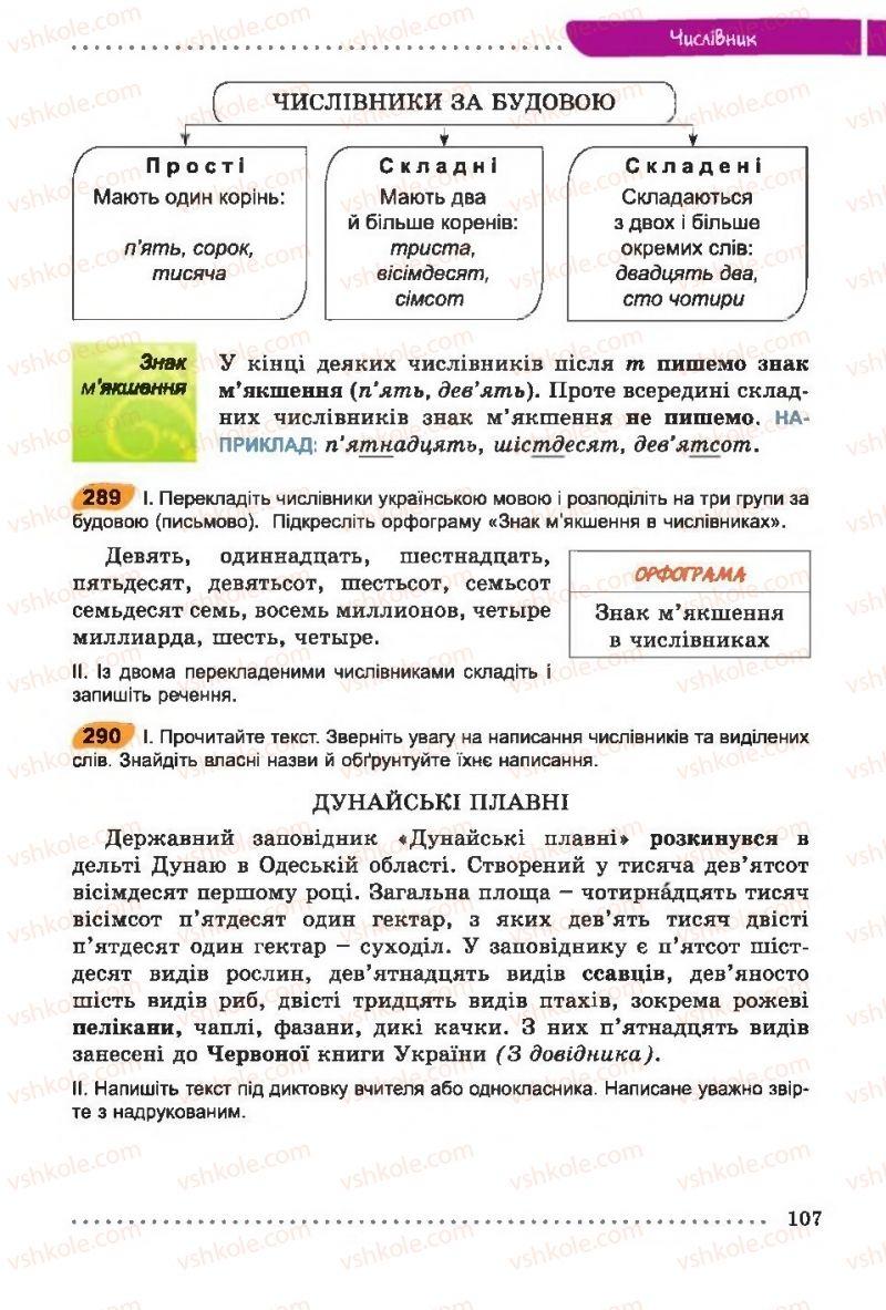 Страница 107   Учебник Українська мова 6 класс О. В. Заболотний, В. В. Заболотний 2014 На російській мові