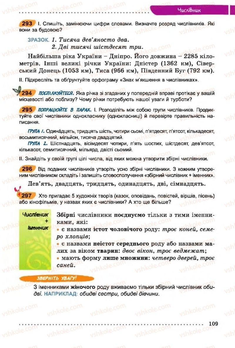 Страница 109 | Учебник Українська мова 6 класс О. В. Заболотний, В. В. Заболотний 2014 На російській мові