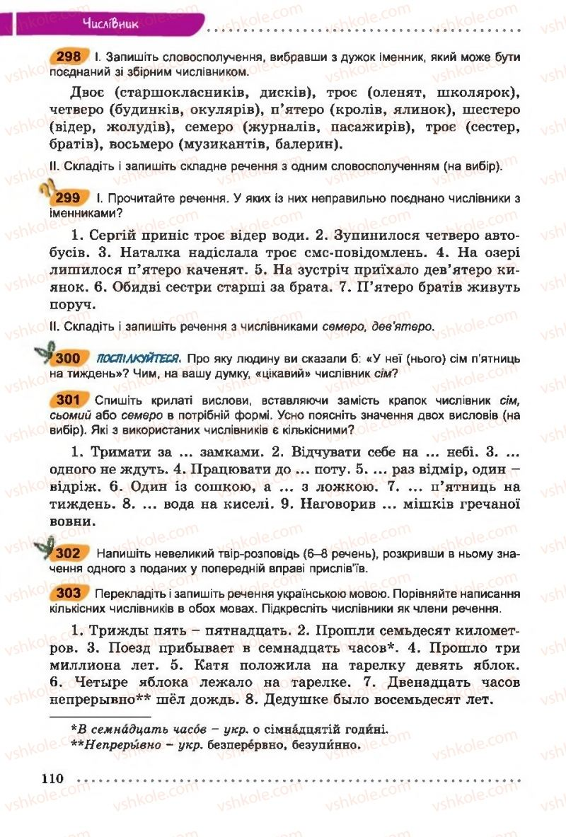 Страница 110 | Учебник Українська мова 6 класс О. В. Заболотний, В. В. Заболотний 2014 На російській мові