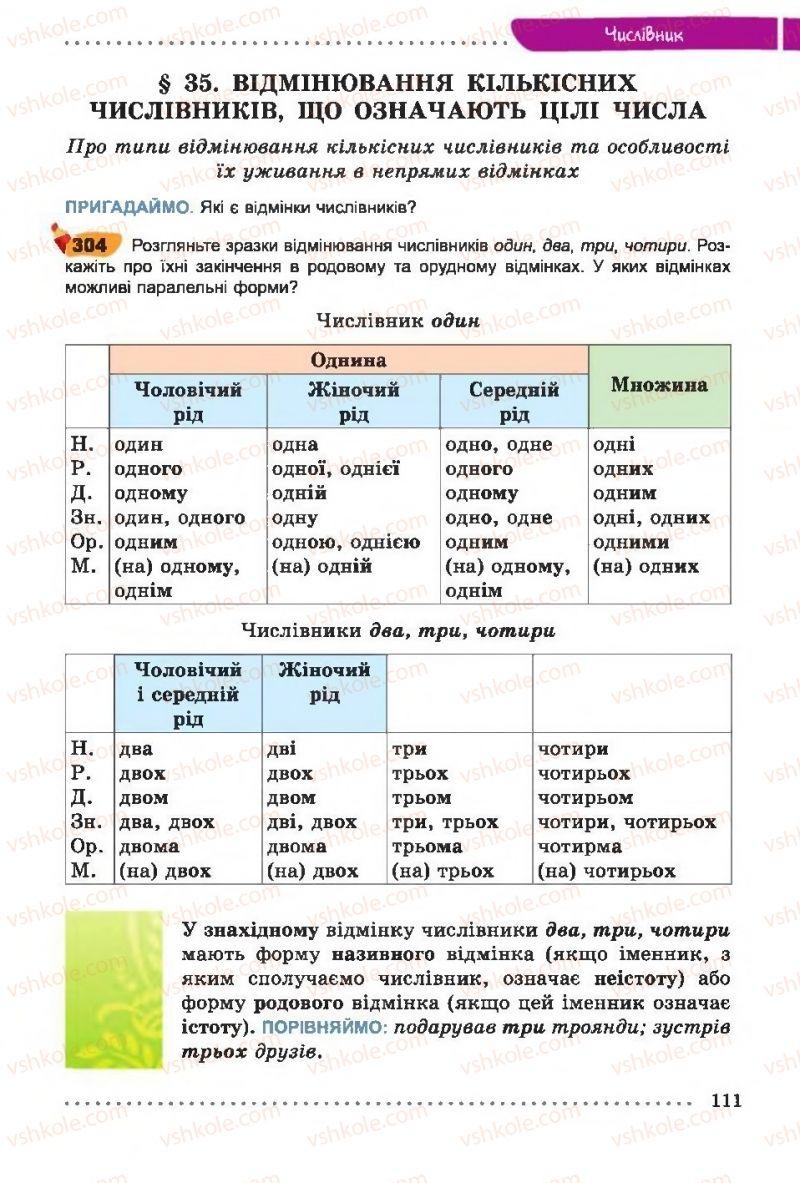 Страница 111 | Учебник Українська мова 6 класс О. В. Заболотний, В. В. Заболотний 2014 На російській мові
