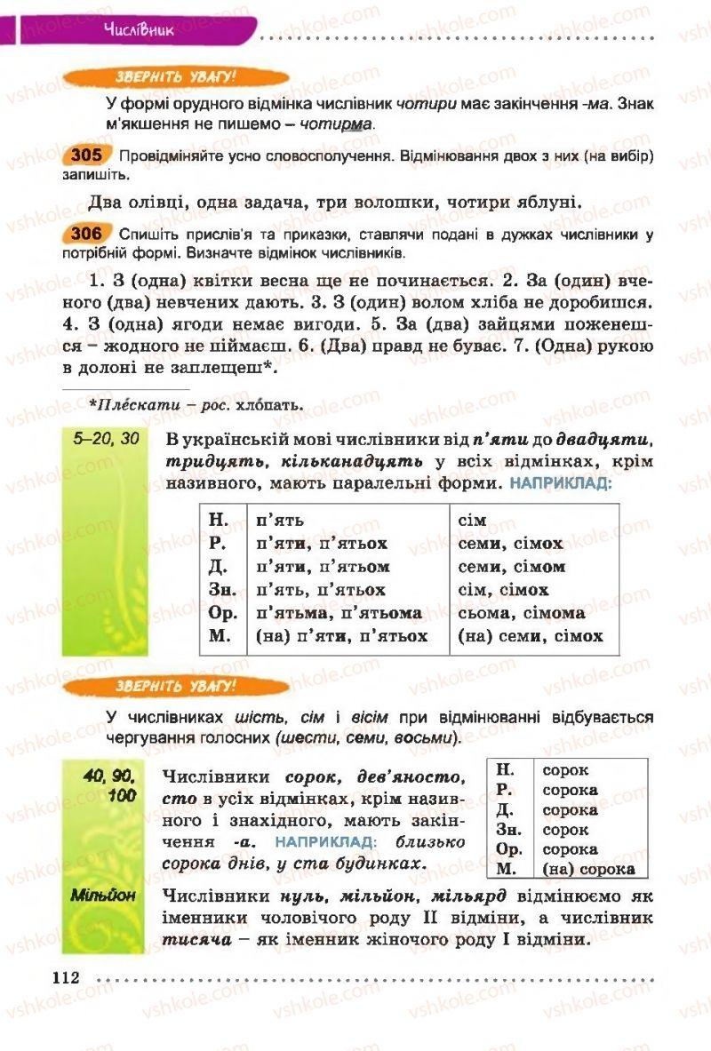 Страница 112 | Учебник Українська мова 6 класс О. В. Заболотний, В. В. Заболотний 2014 На російській мові