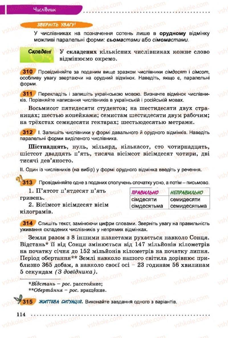 Страница 114 | Учебник Українська мова 6 класс О. В. Заболотний, В. В. Заболотний 2014 На російській мові