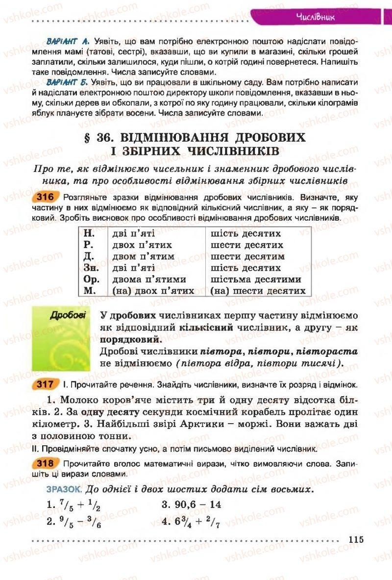 Страница 115   Учебник Українська мова 6 класс О. В. Заболотний, В. В. Заболотний 2014 На російській мові