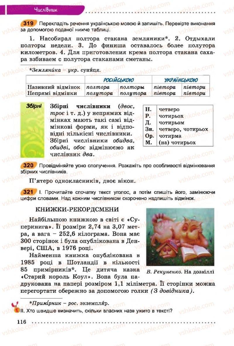 Страница 116   Учебник Українська мова 6 класс О. В. Заболотний, В. В. Заболотний 2014 На російській мові