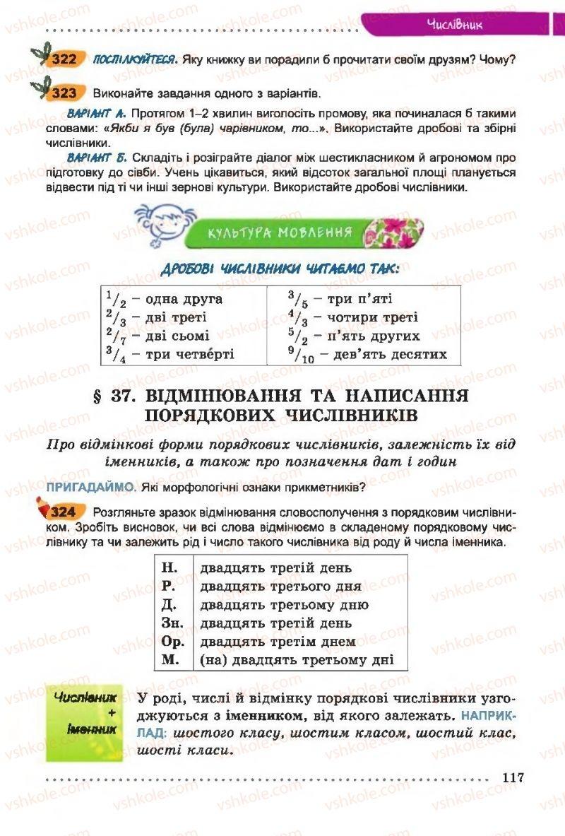 Страница 117 | Учебник Українська мова 6 класс О. В. Заболотний, В. В. Заболотний 2014 На російській мові