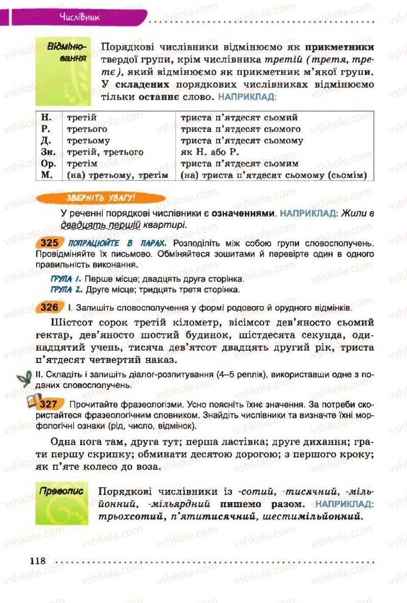Страница 118 | Учебник Українська мова 6 класс О. В. Заболотний, В. В. Заболотний 2014 На російській мові