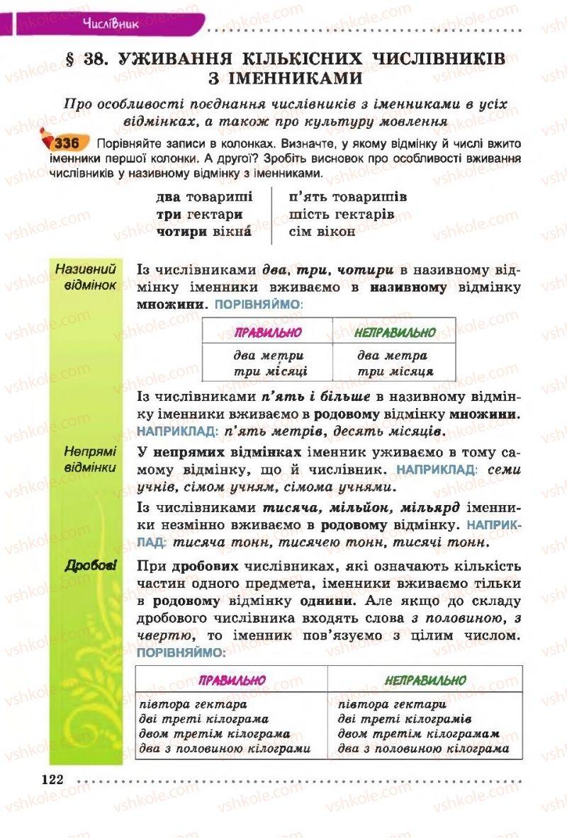 Страница 122 | Учебник Українська мова 6 класс О. В. Заболотний, В. В. Заболотний 2014 На російській мові
