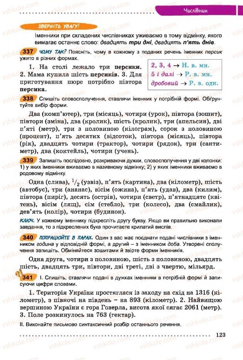 Страница 123 | Учебник Українська мова 6 класс О. В. Заболотний, В. В. Заболотний 2014 На російській мові