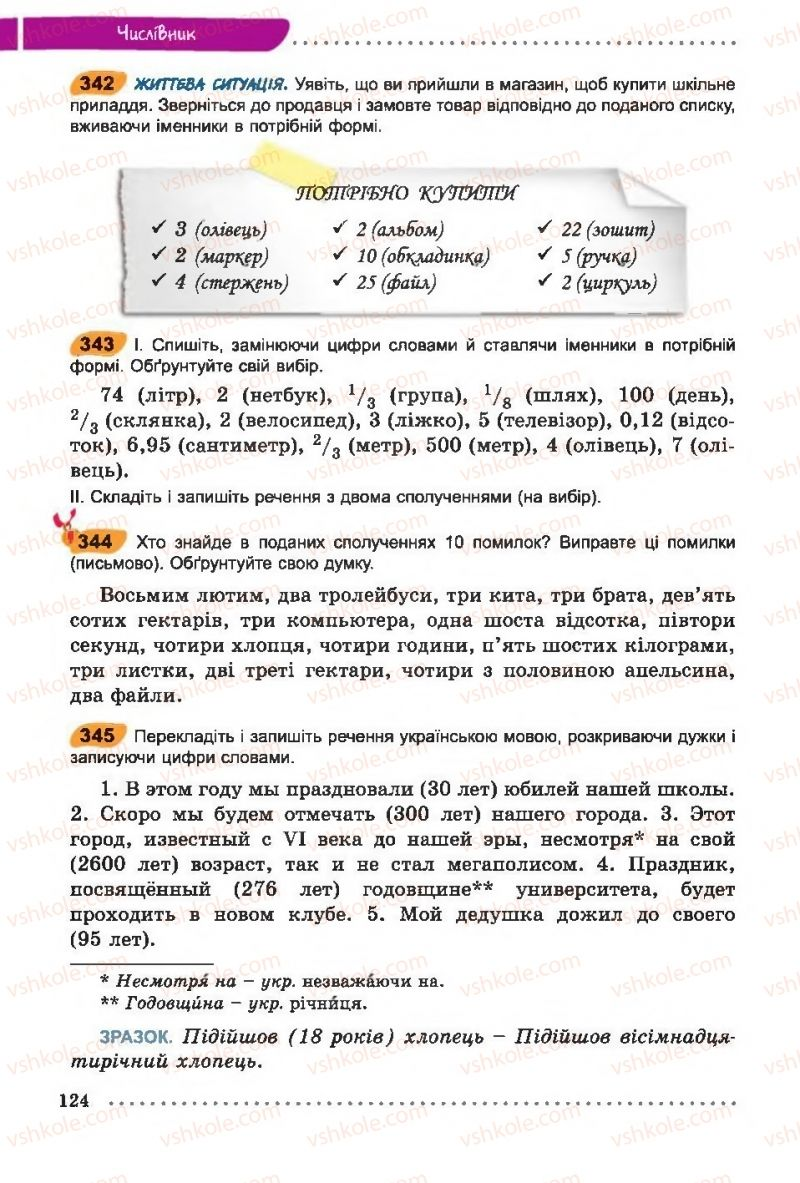 Страница 124 | Учебник Українська мова 6 класс О. В. Заболотний, В. В. Заболотний 2014 На російській мові