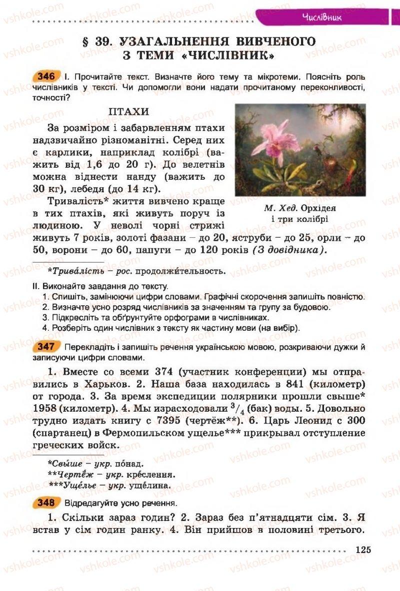 Страница 125 | Учебник Українська мова 6 класс О. В. Заболотний, В. В. Заболотний 2014 На російській мові