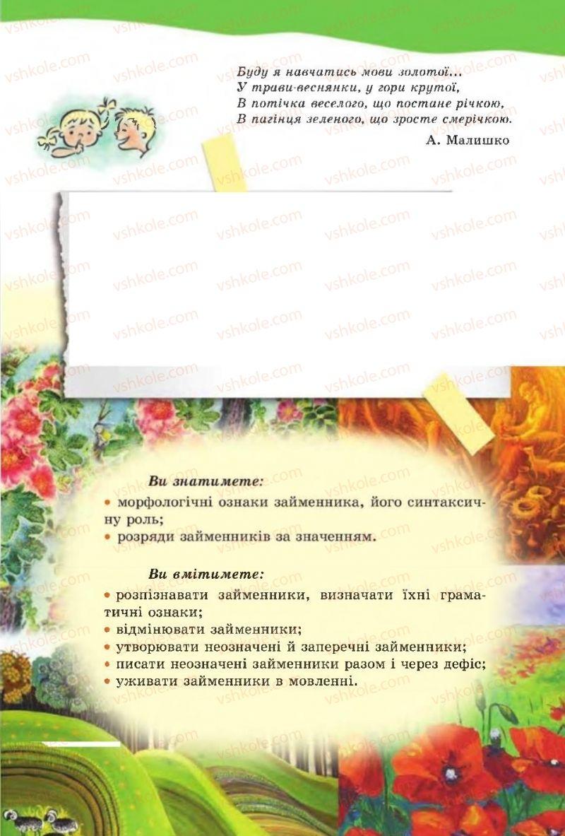Страница 131 | Учебник Українська мова 6 класс О. В. Заболотний, В. В. Заболотний 2014 На російській мові