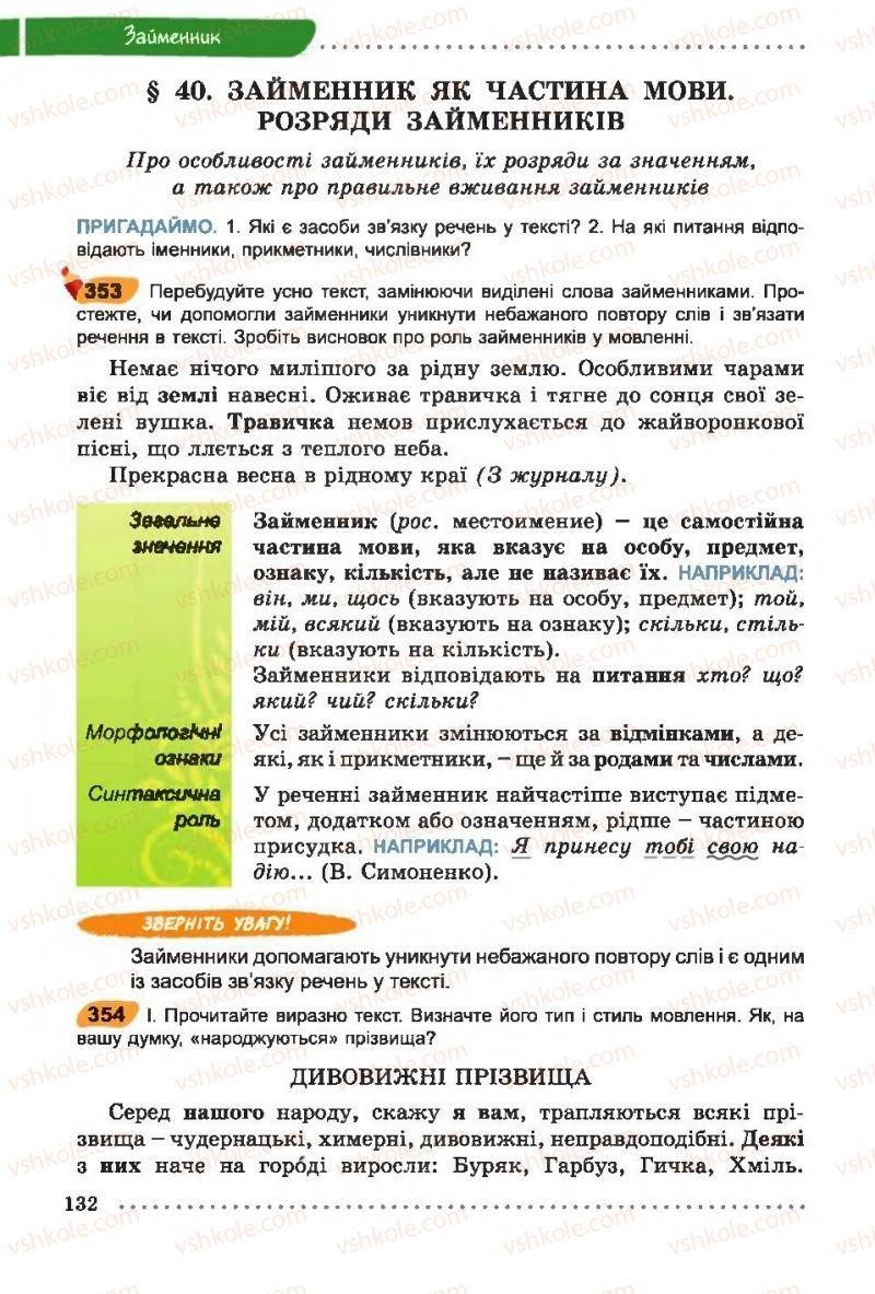 Страница 132   Учебник Українська мова 6 класс О. В. Заболотний, В. В. Заболотний 2014 На російській мові