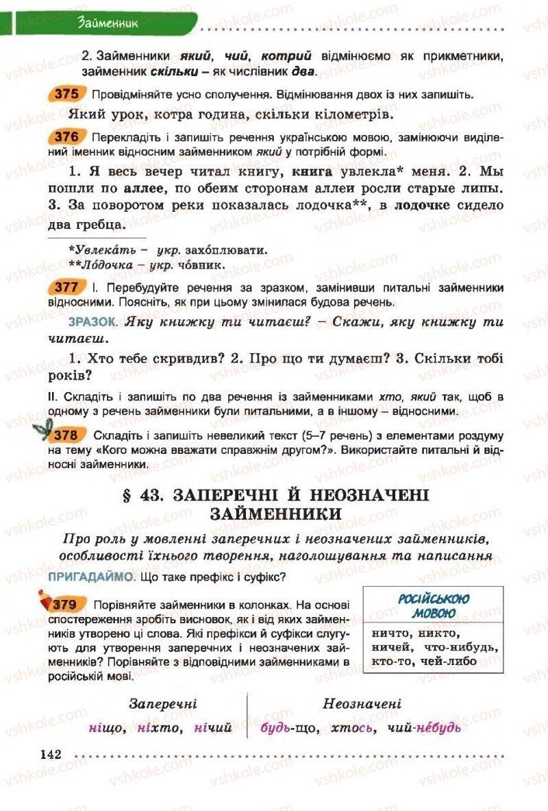 Страница 142 | Учебник Українська мова 6 класс О. В. Заболотний, В. В. Заболотний 2014 На російській мові