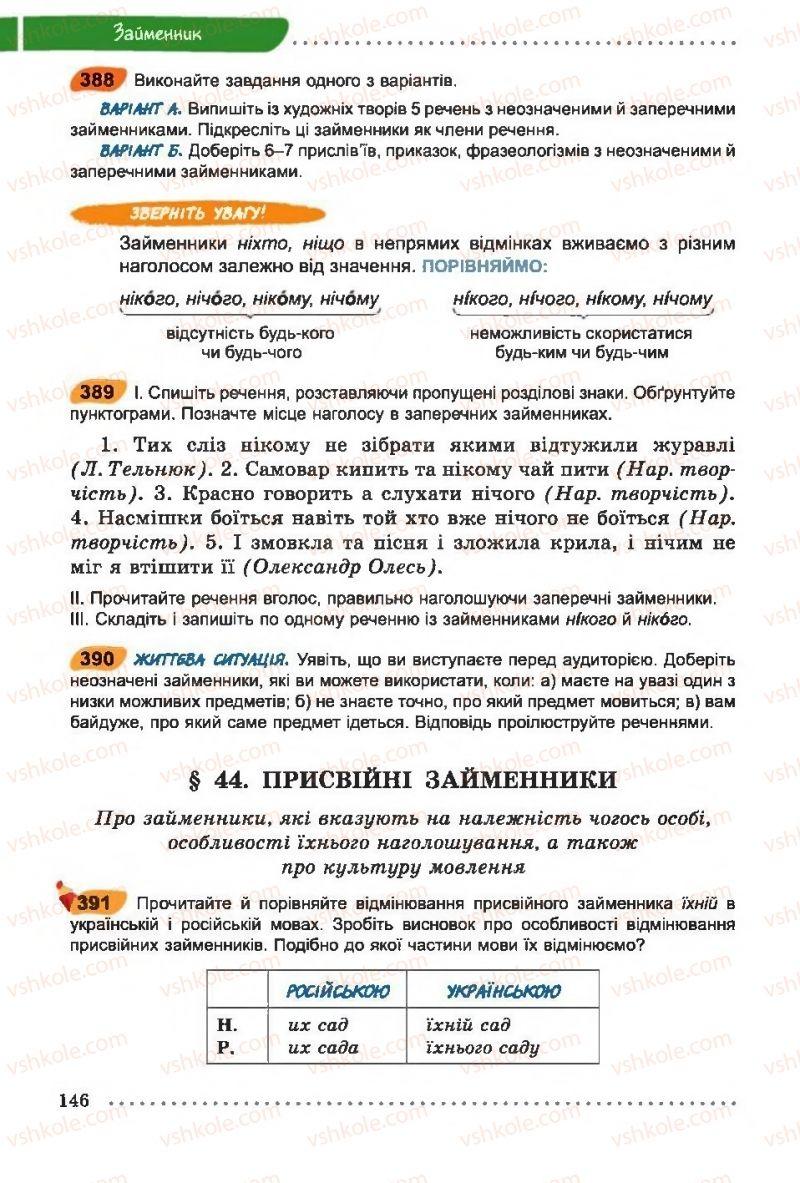 Страница 146 | Учебник Українська мова 6 класс О. В. Заболотний, В. В. Заболотний 2014 На російській мові