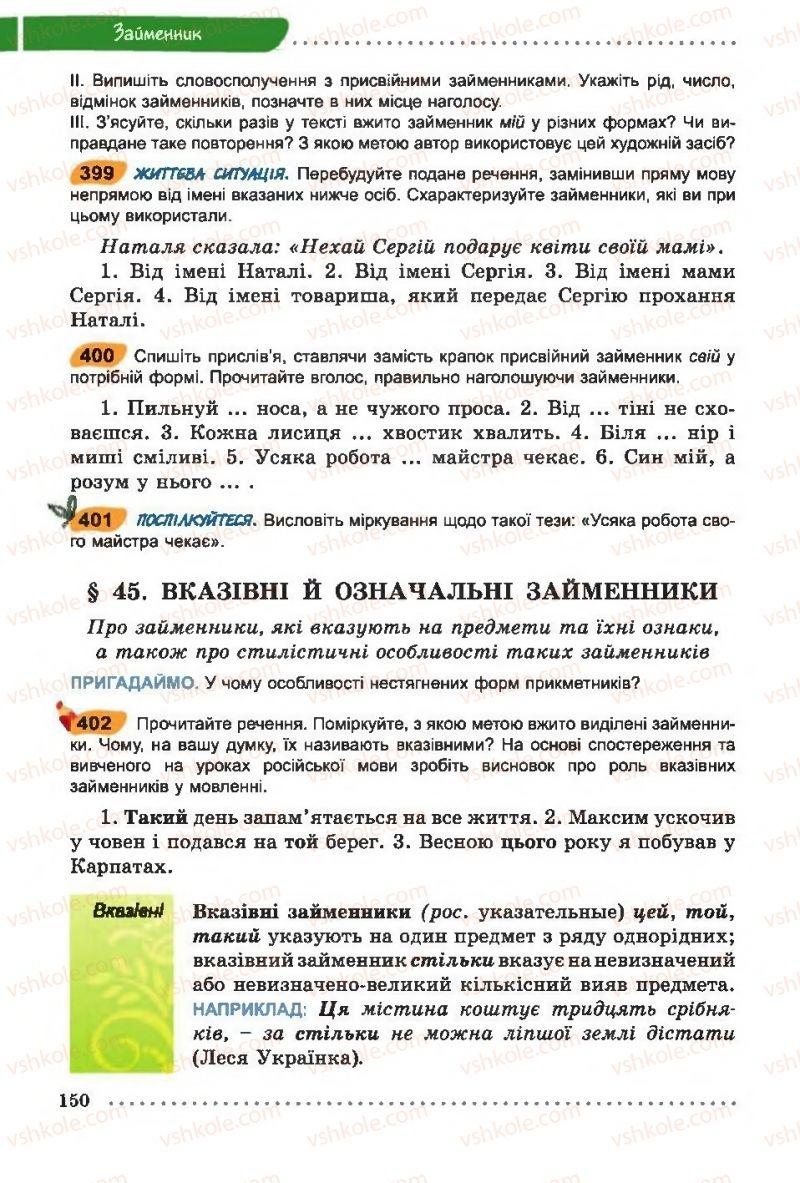 Страница 150 | Учебник Українська мова 6 класс О. В. Заболотний, В. В. Заболотний 2014 На російській мові