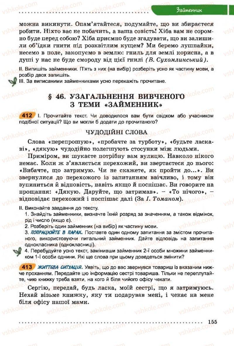 Страница 155 | Учебник Українська мова 6 класс О. В. Заболотний, В. В. Заболотний 2014 На російській мові
