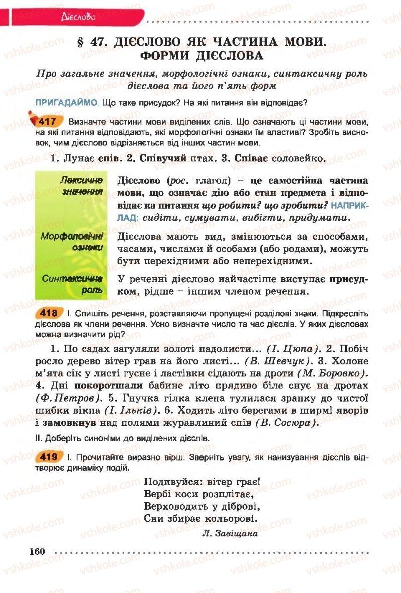 Страница 160 | Учебник Українська мова 6 класс О. В. Заболотний, В. В. Заболотний 2014 На російській мові