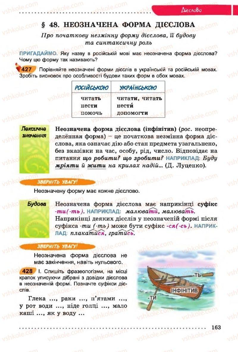 Страница 163 | Учебник Українська мова 6 класс О. В. Заболотний, В. В. Заболотний 2014 На російській мові