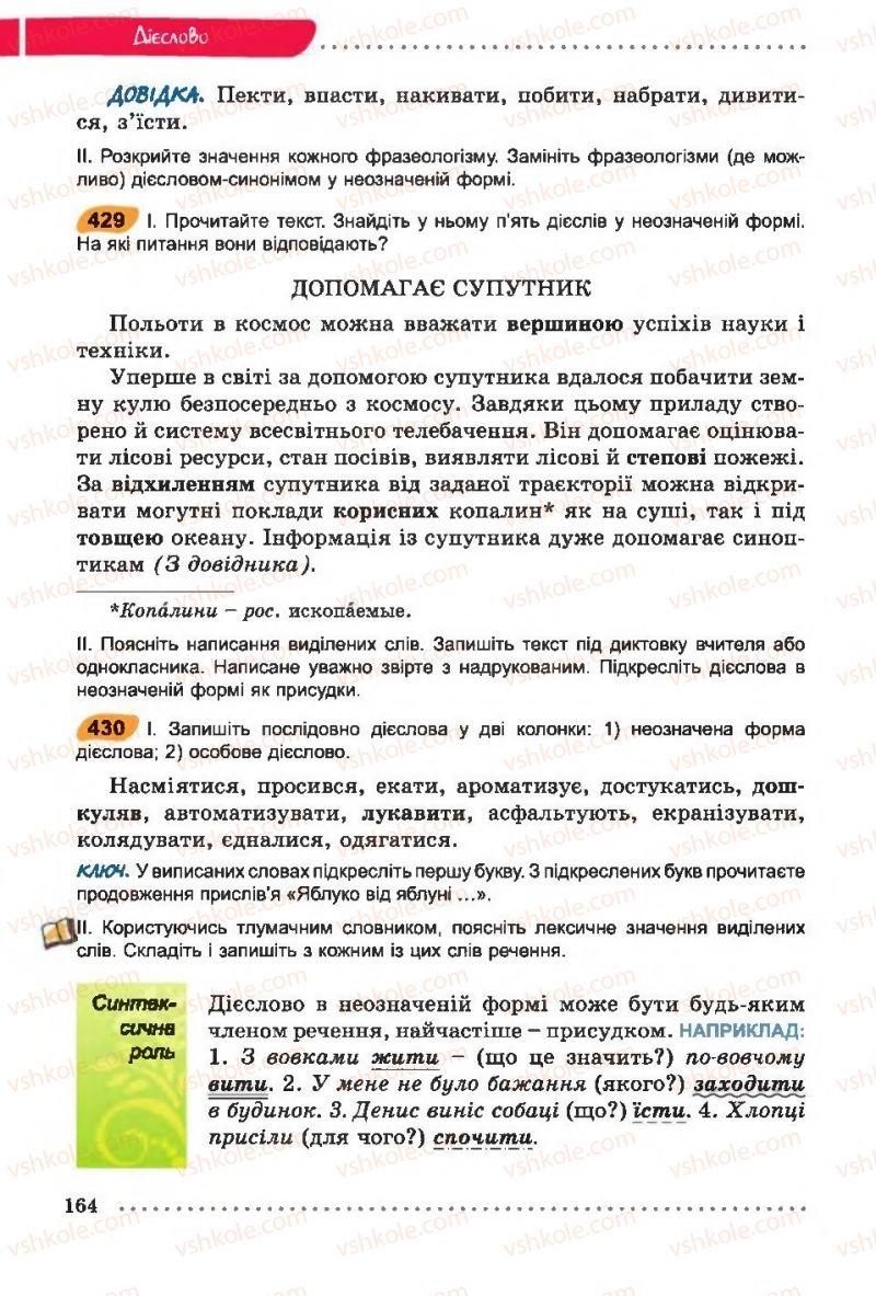 Страница 164 | Учебник Українська мова 6 класс О. В. Заболотний, В. В. Заболотний 2014 На російській мові