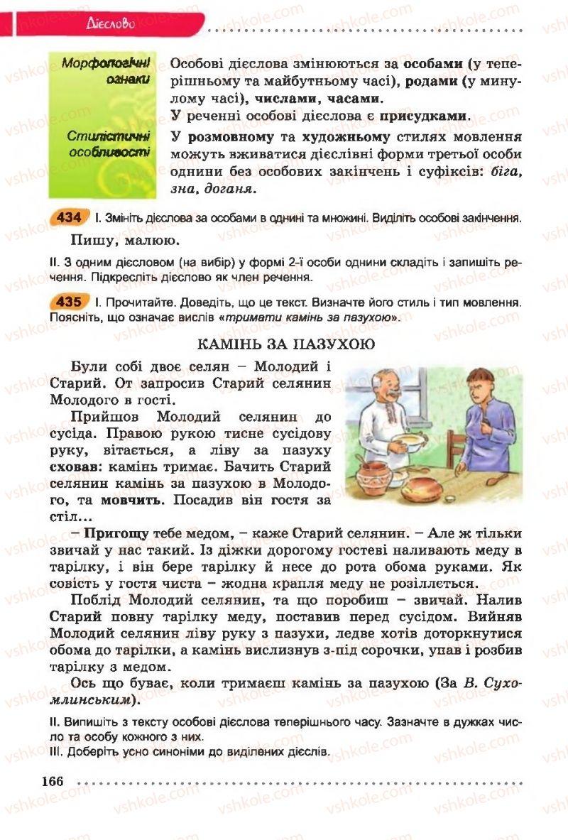 Страница 166 | Учебник Українська мова 6 класс О. В. Заболотний, В. В. Заболотний 2014 На російській мові