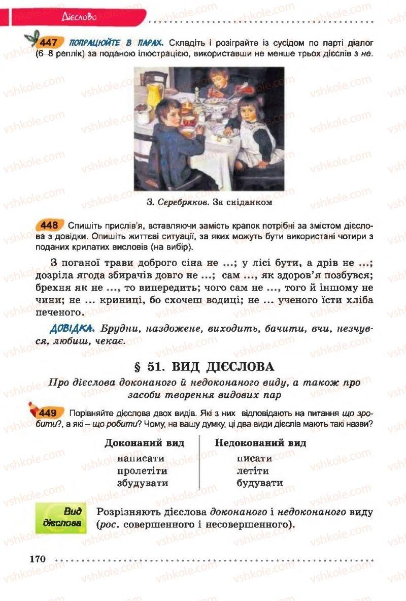 Страница 170 | Учебник Українська мова 6 класс О. В. Заболотний, В. В. Заболотний 2014 На російській мові