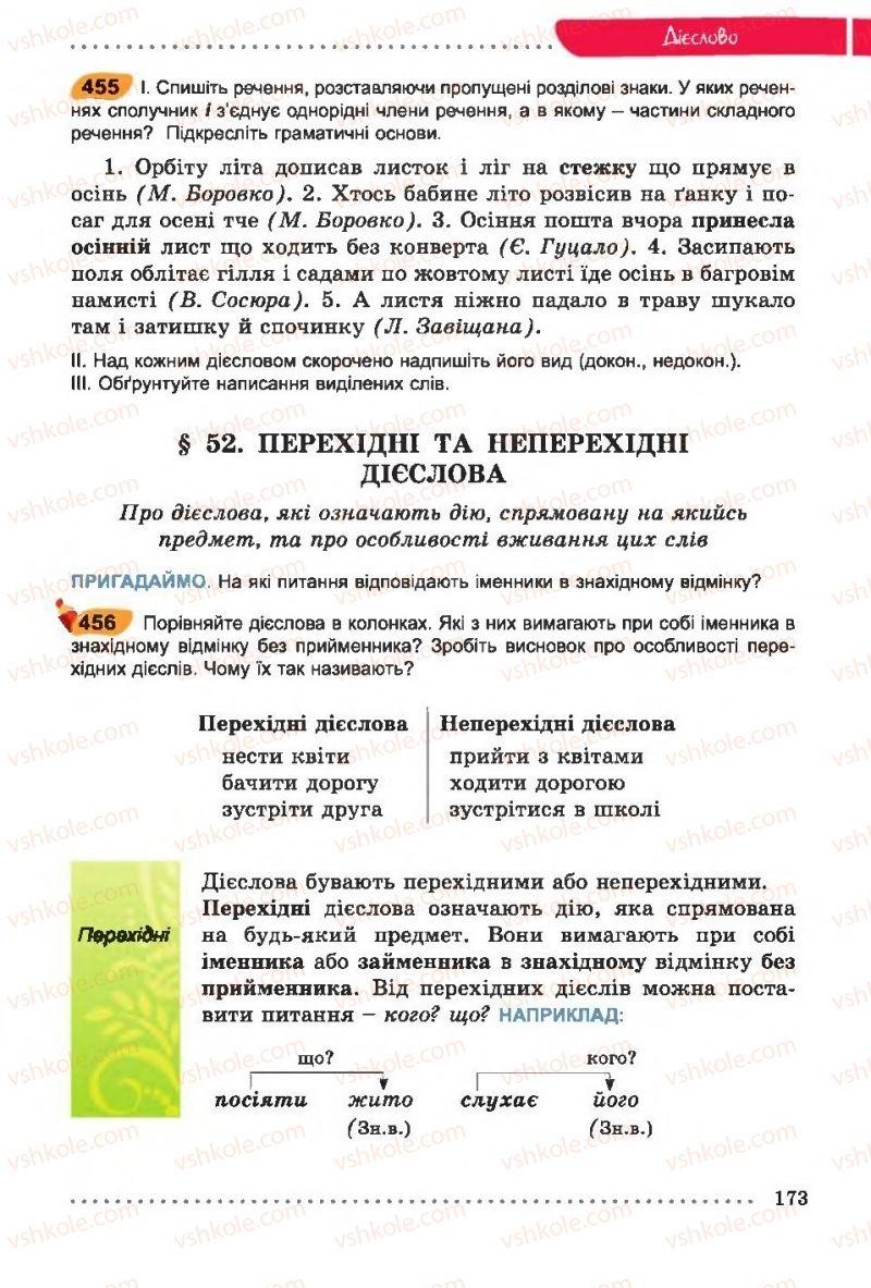 Страница 173 | Учебник Українська мова 6 класс О. В. Заболотний, В. В. Заболотний 2014 На російській мові