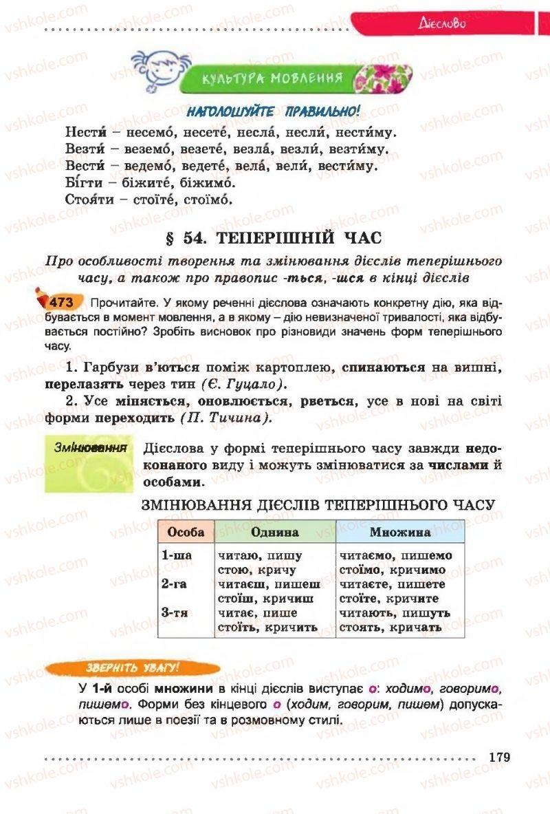 Страница 179 | Учебник Українська мова 6 класс О. В. Заболотний, В. В. Заболотний 2014 На російській мові