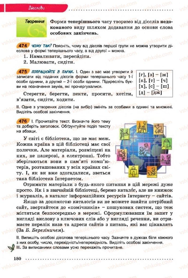 Страница 180 | Учебник Українська мова 6 класс О. В. Заболотний, В. В. Заболотний 2014 На російській мові