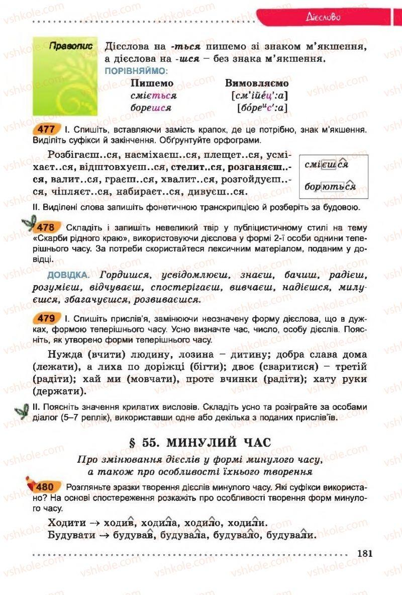 Страница 181 | Учебник Українська мова 6 класс О. В. Заболотний, В. В. Заболотний 2014 На російській мові